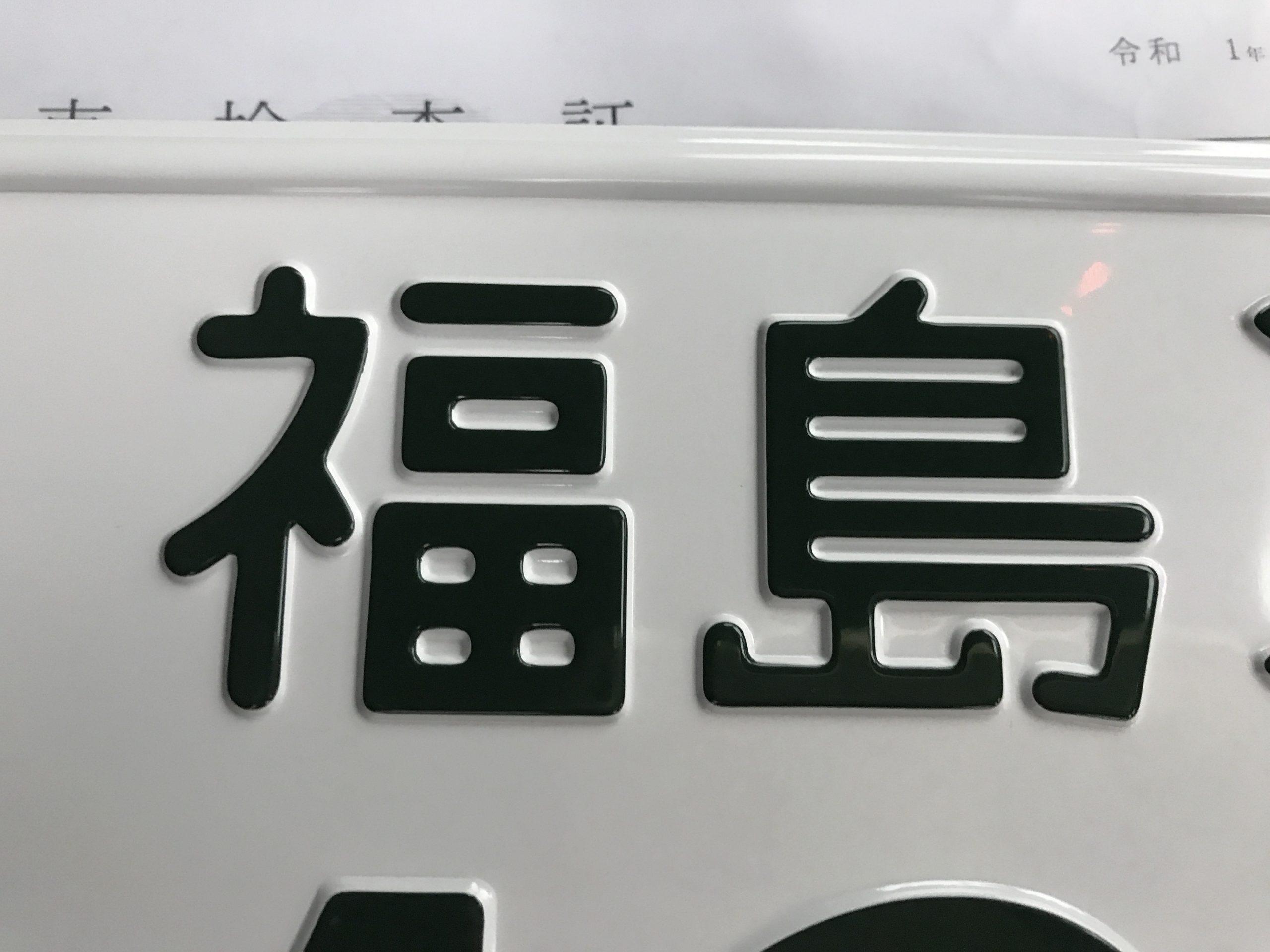 福島 名義変更